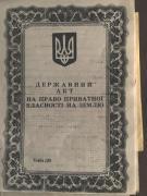 Продам 10 соток, приватизированной земли на Белосарайской Косе