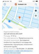 Продажа земельного участка под жилую застройку в селе Гоголев